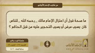 ما صحة قول أن عدم مخالطة الإمام مالك للناس بسبب مرض أو بسبب التحجير عليه من قبل الحاكم ؟