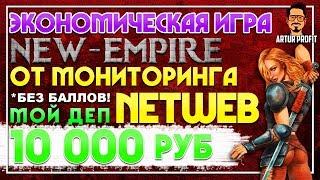 New-empire.org - Экономическая игра от мониторинга NetWeb! Деп 10 000! БЕЗ БАЛЛОВ! / #ArturProfit