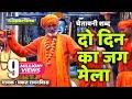 Do Din Ka Jag Mela // Hit Chetawni Shabad // Bhakat Ram Niwas // Superline Devotional video download