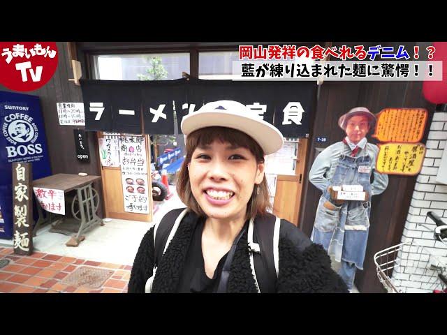 岡山市 ラーメン『食べるデニム』藍が話題!!岡山の新店 桃太郎商店の ...
