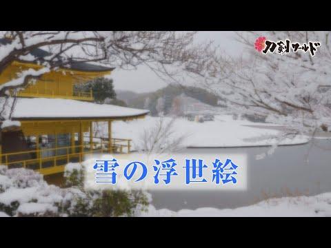 雪の浮世絵
