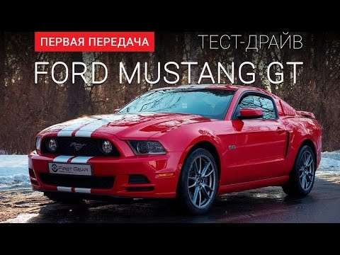 Ford  Mustang Купе класса A - тест-драйв 5