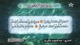 HD ما تيسر من الحزب 53 للمقرئ عبد المجيد بنكيران
