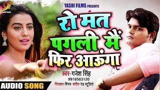 Ro Mat Pagli Main Fir Aunga | Ganesh Singhका   - YouTube