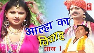 Dehati Aalha | आल्हा का विवाह भाग 1 | Aalha Ka Viwah Part 1 | Surjanya Chatanya | Rathor Cassette