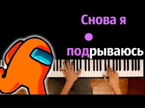 @Сандер - Снова я подрываюсь (Пародия на Slava Marlow) ● караоке   PIANO_KARAOKE ● ᴴᴰ + НОТЫ & MIDI