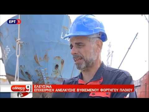 «Νεκροταφείο» βυθισμένων πλοίων η Ελευσίνα | 25/10/18 | ΕΡΤ
