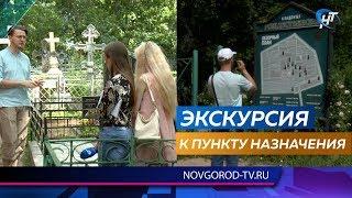 Новгородцам и гостям города предлагают экскурсию по старым кладбищам