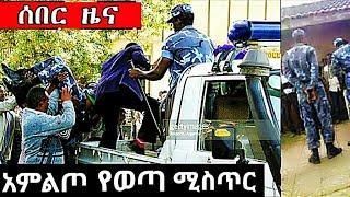 esat amharic news today dc - मुफ्त ऑनलाइन