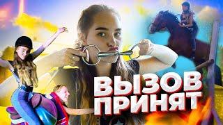 ВЫЗОВ ПРИНЯТ конная версия / Челлендж