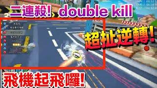 【村村】 城高超扯1v2劣質XD  阿桂倒!!   盤點可以讓飛機起飛的圖 (跑跑卡丁車)with 桂冠
