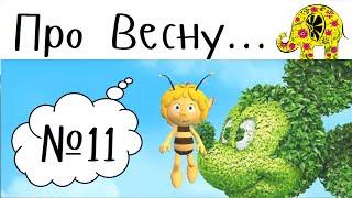 Мультфильм загадка от Пчелки Майи. Весенняя загадка для детей