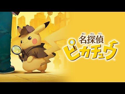 【公式】今度のピカチュウはひと味違う!? 『名探偵ピカチュウ』 PV