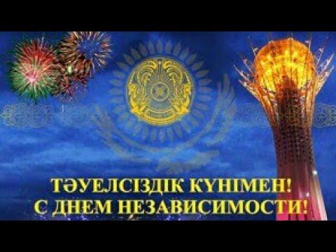 КРАСИВОЕ ВИДЕО С днем независимости Казахстан. Красивое поздравление С днем независимости