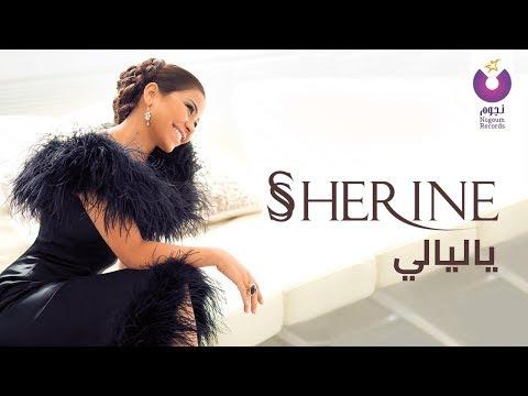 Sherine - Ya Layaly (Official Lyrics Video) | شيرين - يا ليالي - كلمات