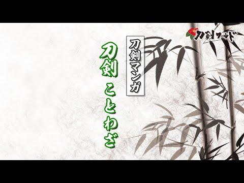 刀剣ことわざ(刀剣マンガ)