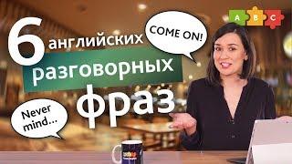 6 английских фраз, без которых не обойтись в разговоре: come on, never mind, etc. | Puzzle English