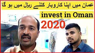 start New business in Oman 2020 | business in oman | Invest In Oman | oman main apna karobar