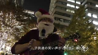 東京、丸の内ウィンターイルミネーションで、マライアキリーの名曲「All I Want For Christmas Is You.」を勝手に日本語に訳して唄ったみました。🎅
