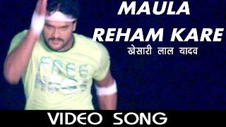HD Maula Reham Kare || Khesari Lal Yadav - Kajal Raghwani