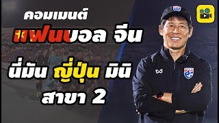 คอมเมนต์แฟนบอลชาวจีน หลัง ไทย เข้ารอบ 8 ทีม U23 เอเชีย ไปดวลกับ【ไทย vs ซาอุดีอาระเบีย】