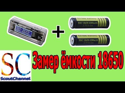 Замер емкости литиевых Li-Ion аккумуляторов USB тестером