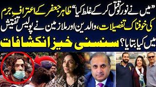 Zahir Jafar Killer of Noor makes shocking disclosures to Police during investigation