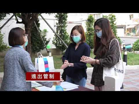 臺南市社福機構因應嚴重特殊傳染性肺炎COVID 19 防疫措施示範演練影片