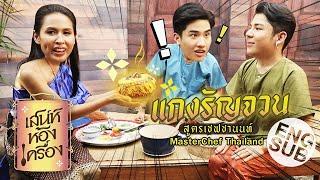 เสน่ห์ห้องเครื่อง | EP.8 แกงรัญจวน Ft. ชานนท์ MasterChef Thailand [Eng Sub]