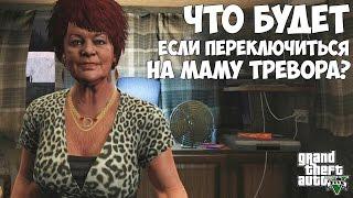 ЧТО БУДЕТ ЕСЛИ ПЕРЕКЛЮЧИТЬСЯ НА МАМУ ТРЕВОРА - GTA 5