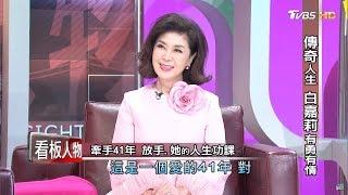 傳奇人生 白嘉莉 有勇有情 看板人物 20200119 (完整版)