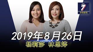 20190826 ntv7 华语新闻网络同步直播