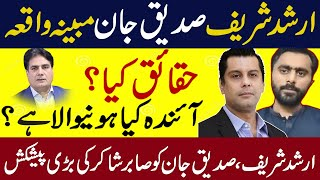 Alleged incident of Siddique Jan & Arshad Sharif | Whats Real Facts | Sabir Shakir Told Everything