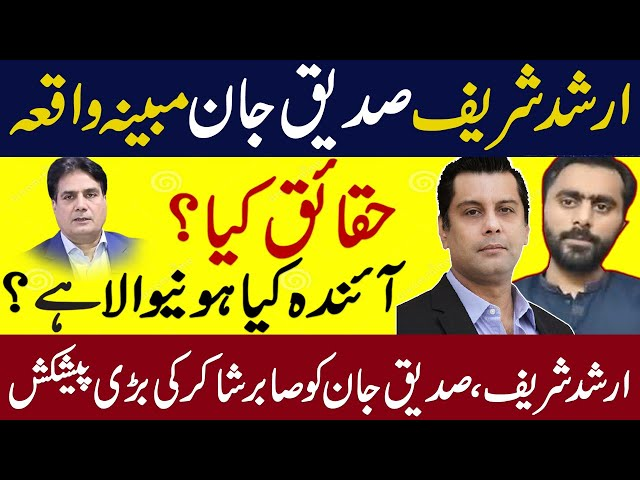 Alleged incident of Siddique Jan & Arshad Sharif | Whats Real Facts | Sabir Shakir