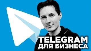 ТЕЛЕГРАМ ДЛЯ БИЗНЕСА | Как использовать Telegram для ваших проектов