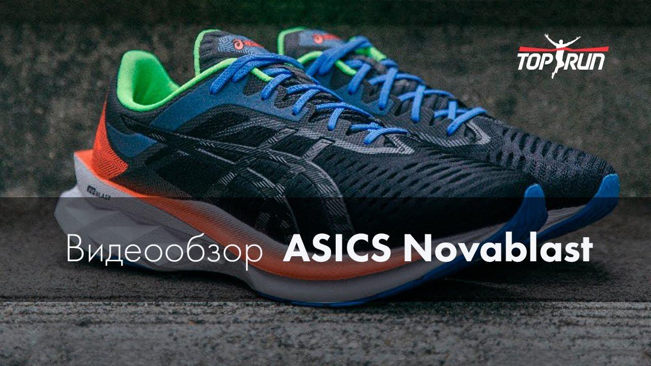 Видеообзор кроссовок ASICS Novablast