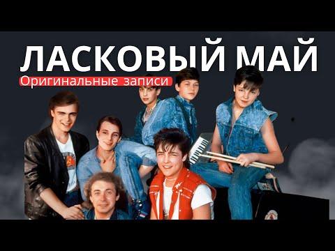 """Ласковый май - Концерт """"Белые розы зимой"""""""