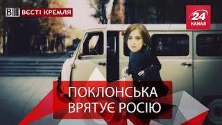 Вєсті Кремля. Слівкі. Спецзавдання Поклонської