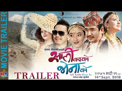 Nepali Movie Sali Kasko Bhena Ko Trailer
