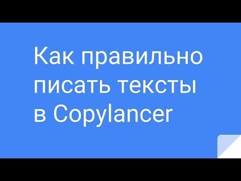 Копирайтерам. Правильное написание текстов в Copylancer.