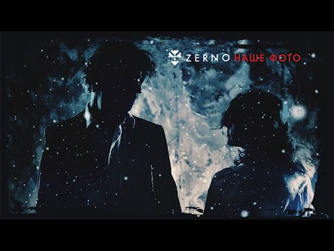 ZERNO — Наше Фото (Lyric Video)