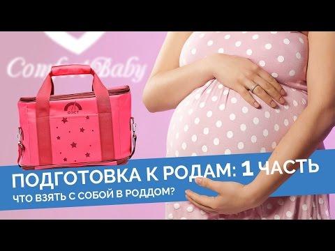 Подготовка к родам, советы родителям! Первая часть.