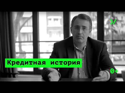 Два взлета и три обвала российской финансовой системы – Сергей Гуриев