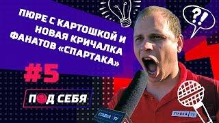 Под себя. Пюре с картошкой и новая кричалка фанатов «Спартака»