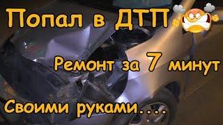 Ремонт после ДТП за 7 минут или Как восстановить машину своими руками  после аварии.