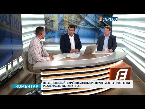 Сергій Фурса, фахівець відділу продажів боргових цінних паперів Dragon Capital, для Еспресо