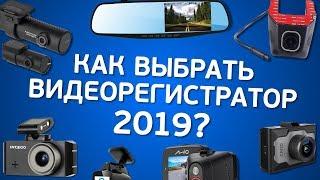 Как выбрать видеорегистратор в 2018?