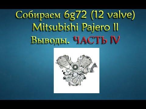 Собираем двигатель 6g72 (12 valve) pajero ll и заводим.Выводы ч.4