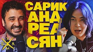 ЖУБАНиОН - Сарик Андреасян (Ошибки, Обзоры, Депрессия)
