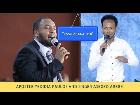 APOSTLE YEDIDIA PAULOS PREACHING